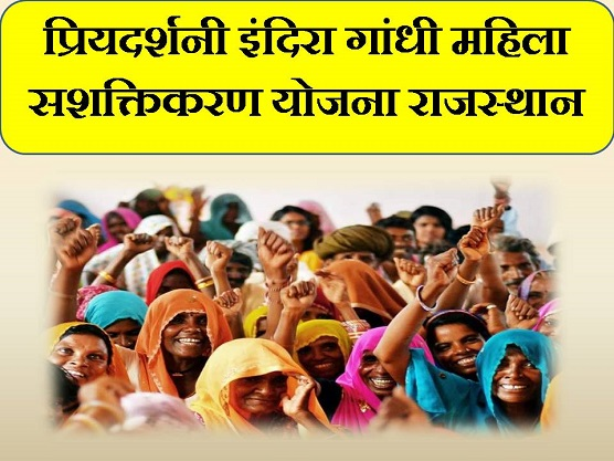 प्रियदर्शनी इंदिरा गांधी महिला सशक्तिकरण योजना