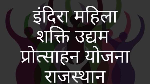 indira mahila shakti udyam protsahan yojana rajasthan in hindi