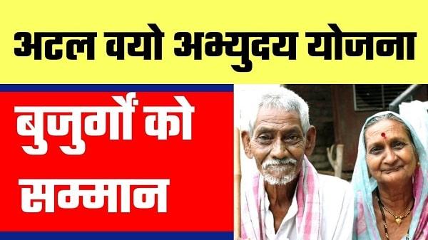 atal vayo abhyudaya yojana in hindi