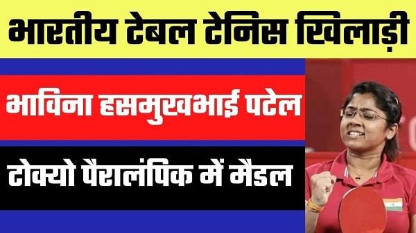 bhavina hasmukhbhai patel in hindi