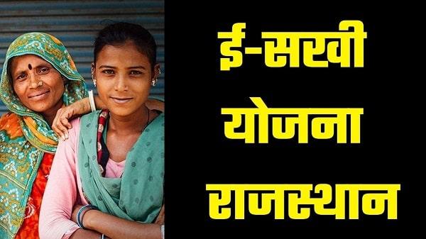 e sakhi yojana rajasthan in hindi