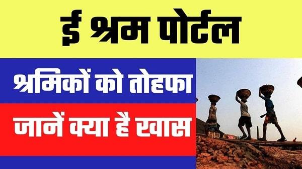 e shram portal in hindi