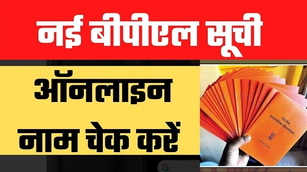 new BPL soochi online name check in hindi