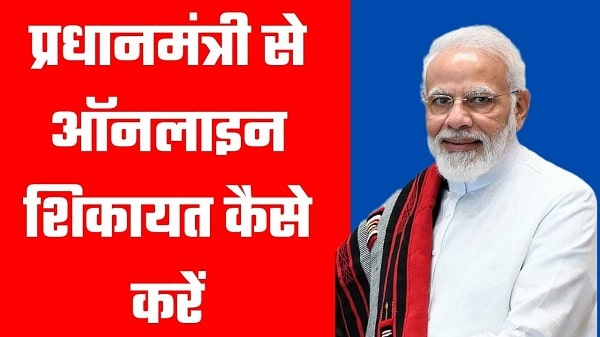 pm online complaint kaise kren in hindi