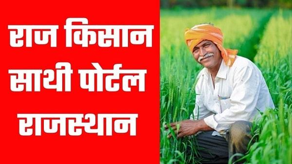 raj kisan sathi portal rajasthan in hindi