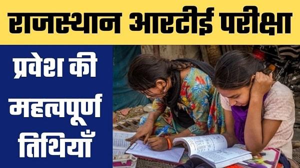 rajasthan RTE Admission registration in hindi