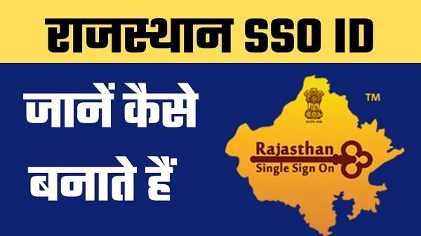 rajasthan SSO Id in hindi
