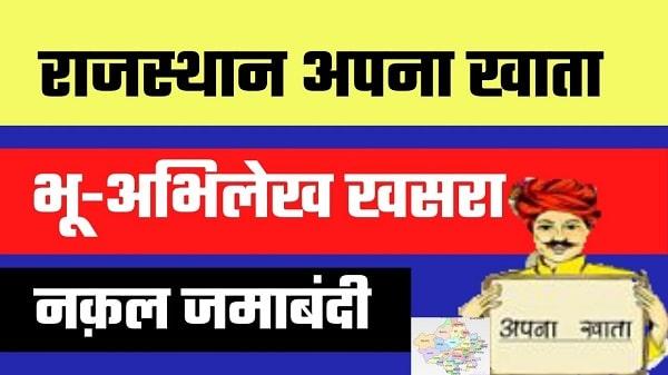 rajasthan apna khata in hindi