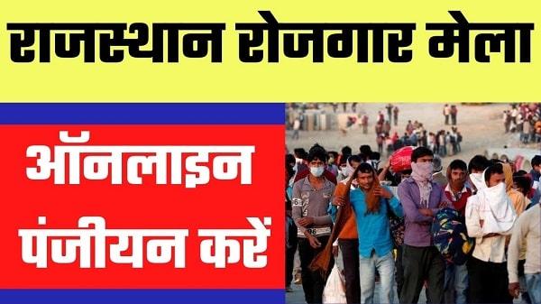 rajasthan rojgar mela in hindi
