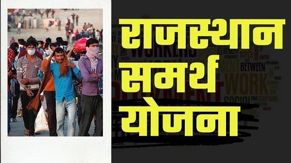 rajasthan samarth yojana in hindi