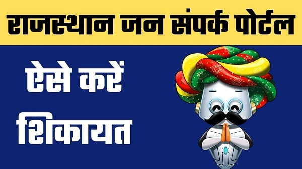 rajasthan sampark portal in hindi'