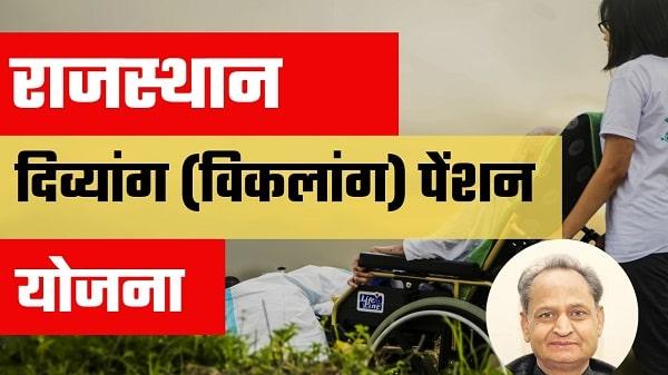 rajasthan viklang pension yojana in hindi