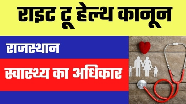 right to health rajasthan in hindi
