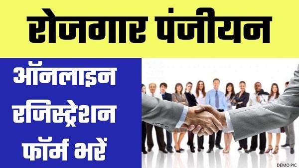 rojgar panjiyan online registration form