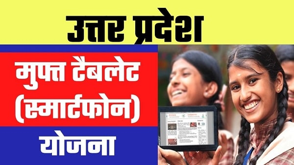 up free tablet scheme in hindi