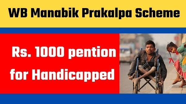 west bengal Manabik Prakalpa Scheme