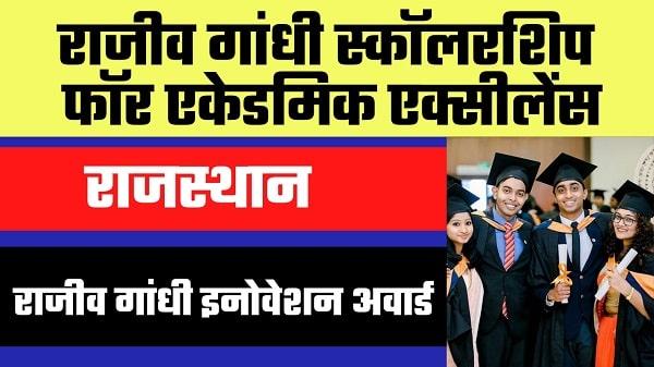 Rajiv Gandhi Scholarship For Academic Excellence yojana rajasthan in hindi