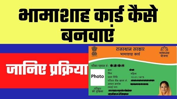 bhamashah card rajasthan in hindi