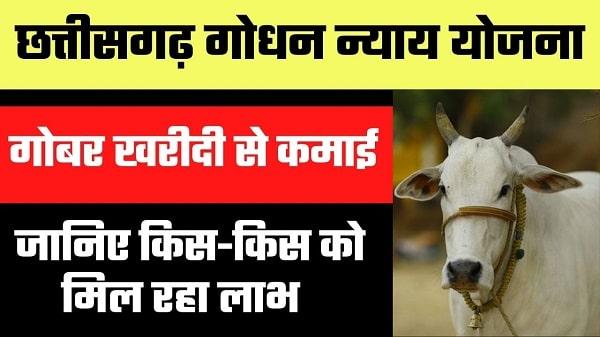 chhattisgarh godhan nyay yojana in hindi