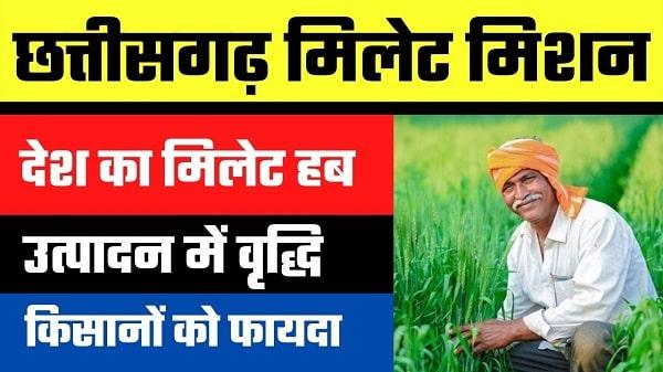 chhattisgarh millet mission in hindi