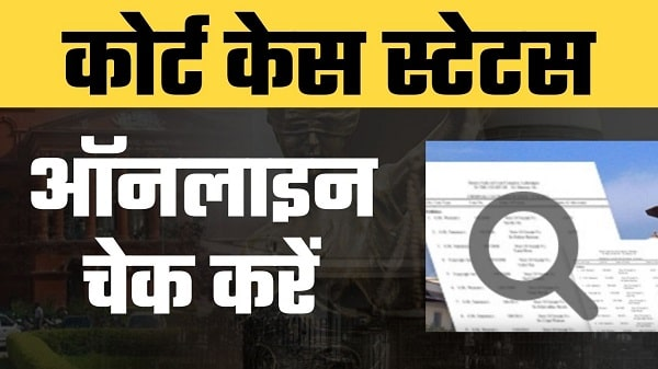 court case status online check in hindi