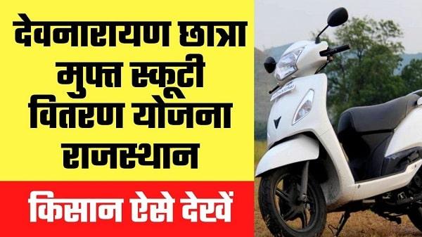 devnarayan chhatra free scooty vitaran yojana rajasthan in hindi