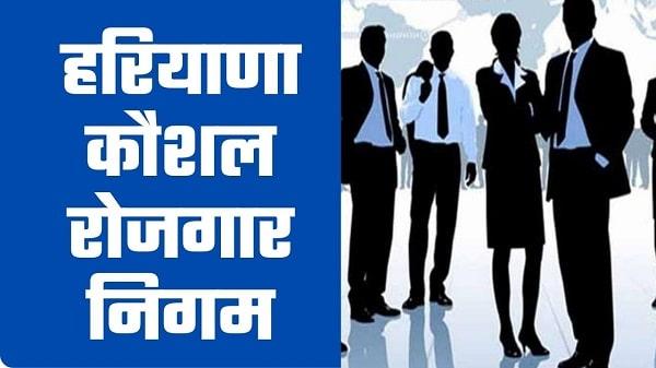 haryana kaushal rojgar nigam in hindi