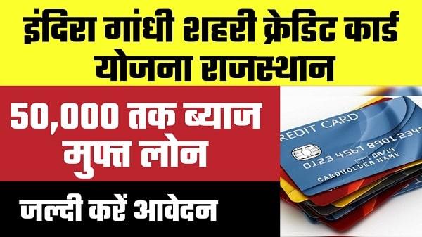 indira gandhi shahri credit card yojana rajasthan in hindi