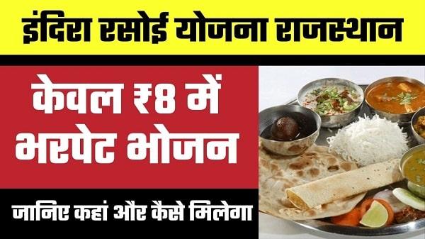 indira rasoi yojana rajasthan in hindi