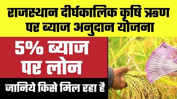 long term agricultural cooperative bank loan scheme in hindi