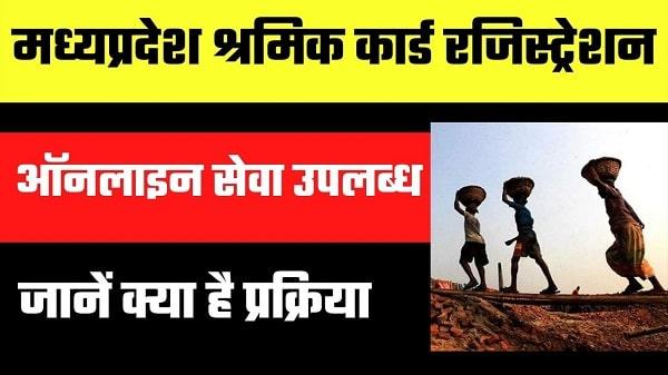 mp labour card scheme in hindi'
