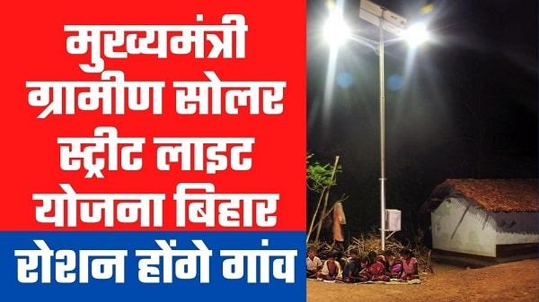 cm gramin street light yojana bihar in hindi