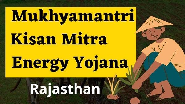 mukhyamantri kisan mitra urja yojana in hindi