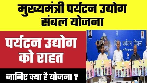 mukhyamantri paryatan udyog sambal yojana in hindi
