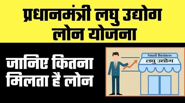 pm laghu udyog loan scheme in hindi