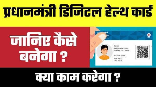 pradhanmantri digital health mission in hindi