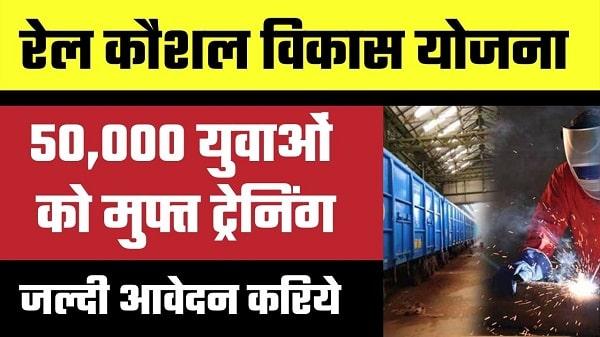 rail kaushal vikas yojana in hindi