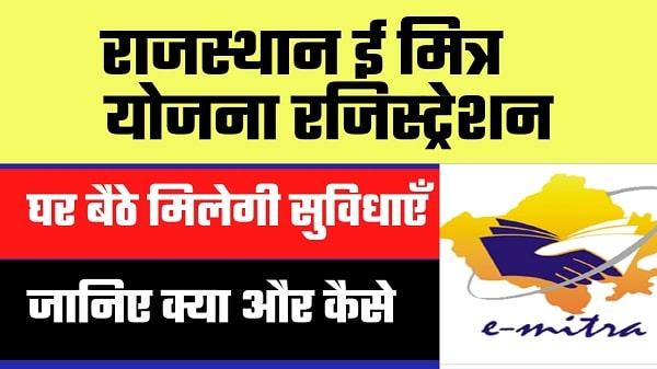 rajasthan e mitra registration in hindi