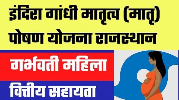 indira gandhi matritva poshan yojana rajasthan in hindi