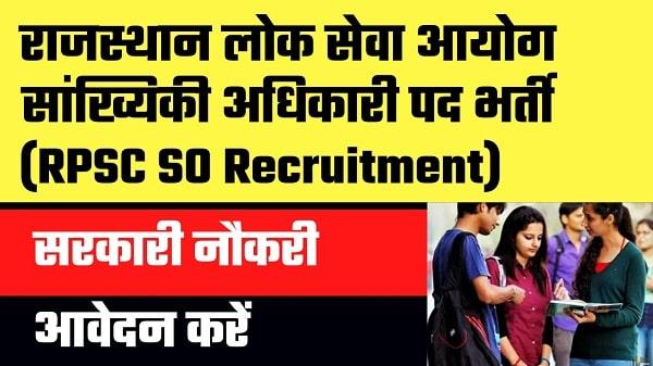 RPSC SO Recruitment in hindi