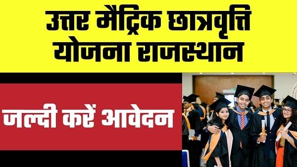 rajasthan post matric scholarship scheme in hindi