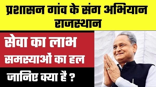rajasthan prashasan gaon ke sang abhiyan in hindi