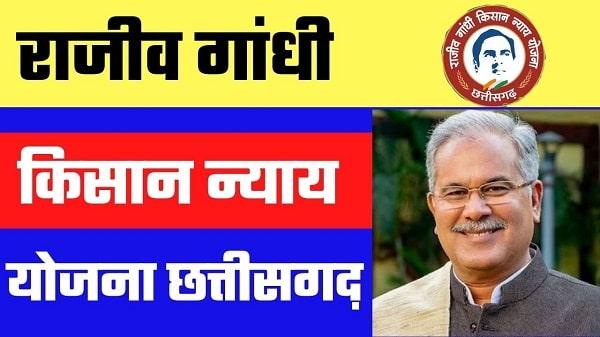 rajiv gandhi kisan nyay yojana chhattisgarh in hindi