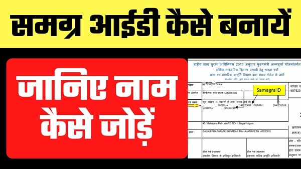 samagra id mp in hindi