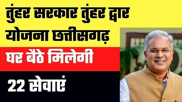 tunhar sarkar tunhar dwar yojana chhattisgarh in hindi