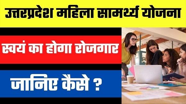 up mahila samarthya yojana in hindi