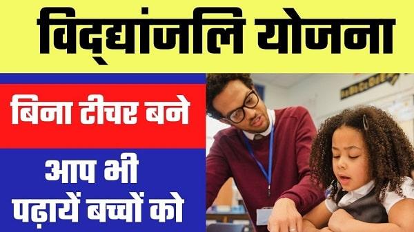vidyanjali yojana in hindi